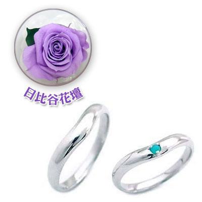 ペアリング CanCam掲載結婚指輪・マリッジリング・( 12月誕生石 )ターコイズ(母の日 限定 日比谷花壇誕生色バラ付)