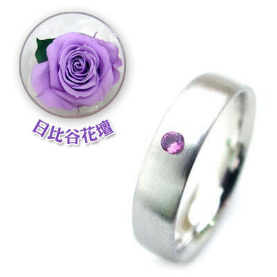 メンズリング 結婚指輪・マリッジリング・ペアリング( 2月誕生石 )アメジスト(母の日 限定 日比谷花壇誕生色バラ付)
