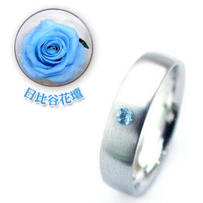 結婚指輪・マリッジリング・ペアリング( 11月誕生石 )ブルートパーズ(母の日 限定 日比谷花壇誕生色バラ付)