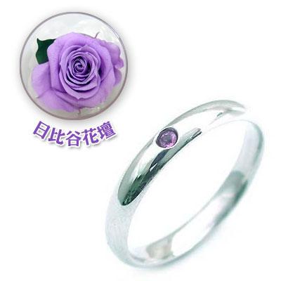 結婚指輪・マリッジリング・ペアリング( 2月誕生石 )アメジスト(母の日 限定 日比谷花壇誕生色バラ付)