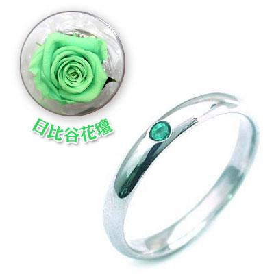 ペアリング 結婚指輪・マリッジリング・( 5月誕生石 )エメラルド(母の日 限定 日比谷花壇誕生色バラ付)