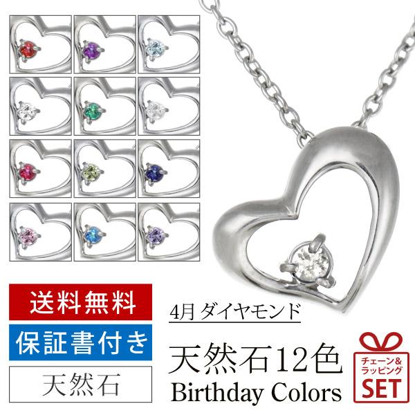 ( 4月誕生石 ) シルバー ダイヤモンドペンダントネックレス(ハートモチーフ)【DEAL】