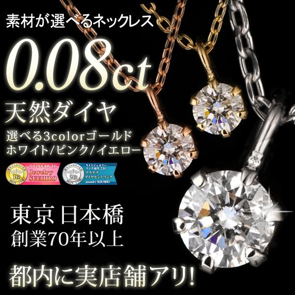 ダイヤモンド ネックレス 一粒 ダイヤネックレス ダイヤ 一粒ダイヤ 18k ピンクゴールド ホワイトゴールド 0.08ct ギフト プレゼント 人気 誕生日プレゼント シンプル