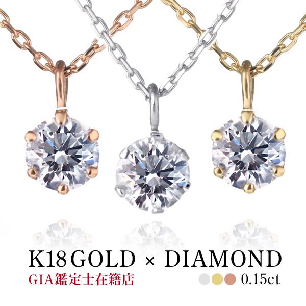 ダイヤモンド ネックレス 一粒 ダイヤネックレス ダイヤ 一粒ダイヤ 18k ピンクゴールド ホワイトゴールド 0.15ct