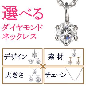 ダイヤモンド ネックレス 一粒 プラチナ ダイヤネックレス ダイヤ 0.1ct 0.1カラット プレゼント ギフト 誕生日プレゼント 人気 売れ筋 末広 スーパーSALE