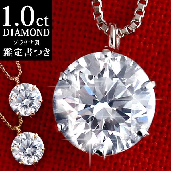 1カラット ダイヤモンド ネックレス 一粒 プラチナ ダイヤモンドネックレス ダイヤモンド ダイヤ 末広 スーパーSALE
