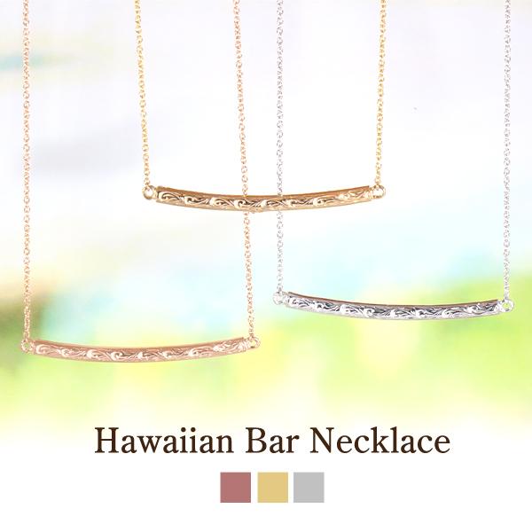 ハワイアンジュエリー ネックレス レディース 女性 バーネックレス シルバー 選べる3カラー ホワイトカラー ピンクゴールドカラー イエローゴールドカラー ペンダント プレゼント ギフト