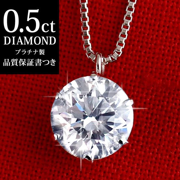 【レビュー高評価!!】ダイヤモンド ネックレス 0.5カラット プラチナ900 シンプル ネックレス ダイヤモンドネックレス 一粒 人気 Pt900 DIAMOND NECKLACE