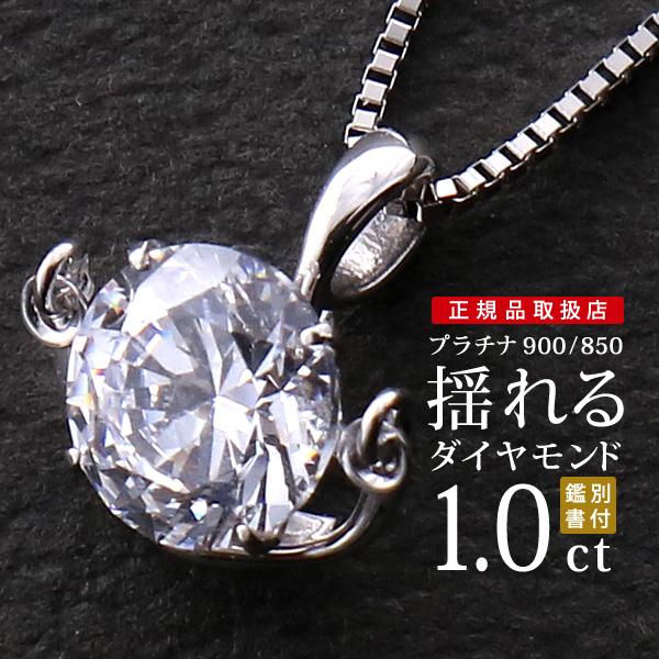 c1b1708504 ダンシングストーン 揺れる ダイヤモンド ネックレス 1カラット 一粒 大粒 ダイヤモンド ネックレス プラチナ 鑑別書付 最新製品