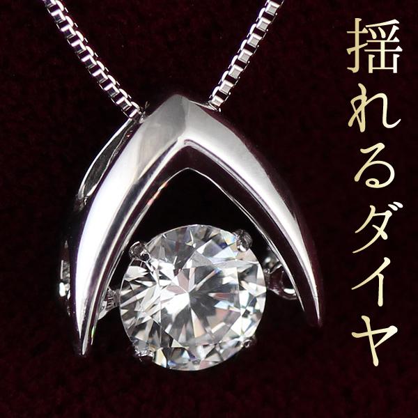 ダンシングストーン ダイヤモンド ネックレス 0.5カラット 揺れる ダイヤモンド ネックレス 一粒 ダイヤモンド ネックレス プラチナ ダイヤモンドネックレス