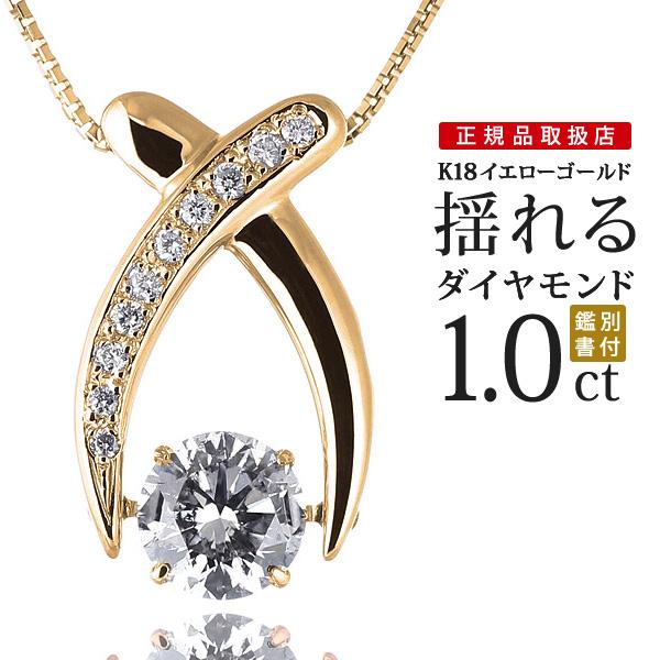 揺れる ダイヤモンド ネックレス ダンシングストーン ダイヤ 揺れる ダイヤモンド ネックレス 1カラット 一粒 ダイヤモンド ネックレス ゴールド ダイヤモンドネックレス ダンシングストーン ダイヤ 末広 スーパーSALE