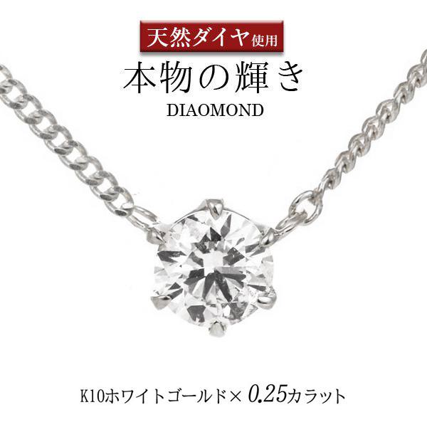 ネックレス 一粒 ダイヤモンド ネックレス K10ホワイトゴールド ダイヤモンドネックレス ダイヤモンド ダイヤ 0.25カラット【DEAL】 末広 スーパーSALE【今だけ代引手数料無料】