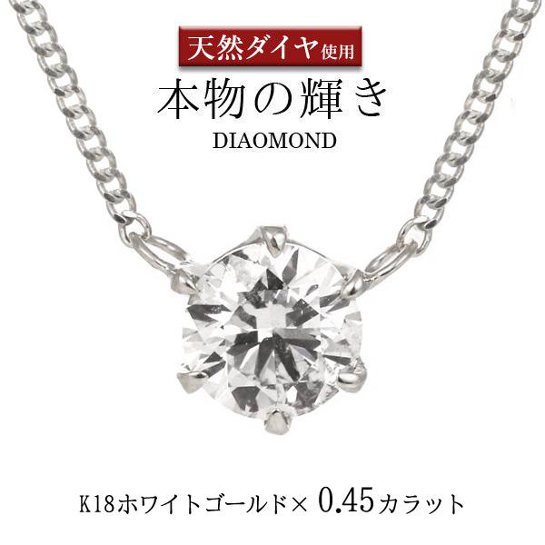 ネックレス 一粒 ダイヤモンド ネックレス K18ホワイトゴールド ダイヤモンドネックレス ダイヤモンド ダイヤ 0.45カラット【DEAL】 末広 スーパーSALE【今だけ代引手数料無料】