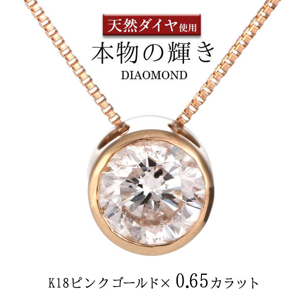 ネックレス 一粒 ダイヤモンド ネックレス K18ピンクゴールド ダイヤモンドネックレス ダイヤモンド ダイヤ 0.65カラット 末広 スーパーSALE【今だけ代引手数料無料】