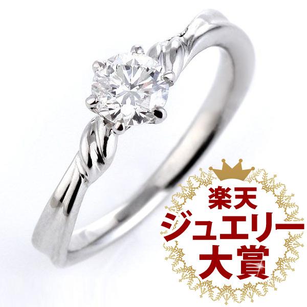 鑑定書付 婚約指輪 ダイヤモンド プラチナ リング エンゲージリング ダイヤモンド ダイヤリング 一粒 大粒 プロポーズ用 0.35ct【DEAL】