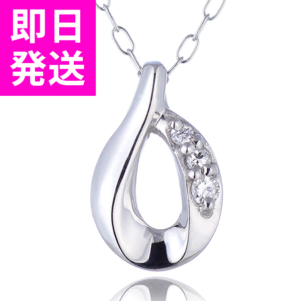 ネックレス ダイヤモンド K10ホワイトゴールド -QP【あす楽対応!!】【DEAL】