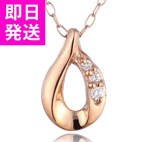 ネックレス ダイヤモンド K10ピンクゴールド-QP【あす楽対応!!】【DEAL】