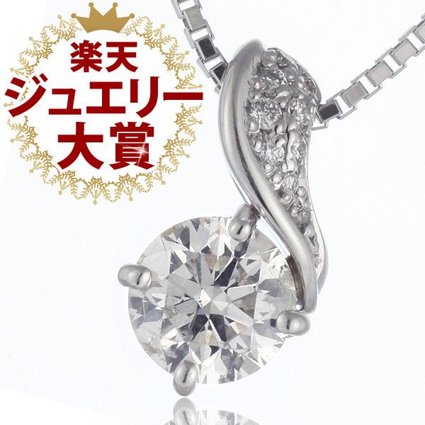 ダイヤモンド ネックレス プラチナ ダイヤモンドネックレス 1カラット ソリティア 一粒 大粒 鑑別書付