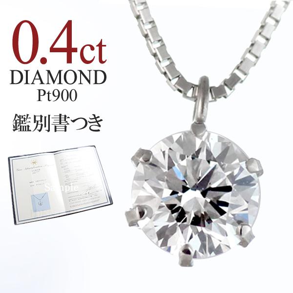 GIA鑑定士が厳選したダイヤモンドを使用 ダイヤモンド ネックレス 一粒 0.4カラット 0.4ct 鑑別書付 プラチナネックレス シンプル 6本爪 人気 ギフト プレゼント 結婚記念日 結婚10周年 末広 スーパーSALE
