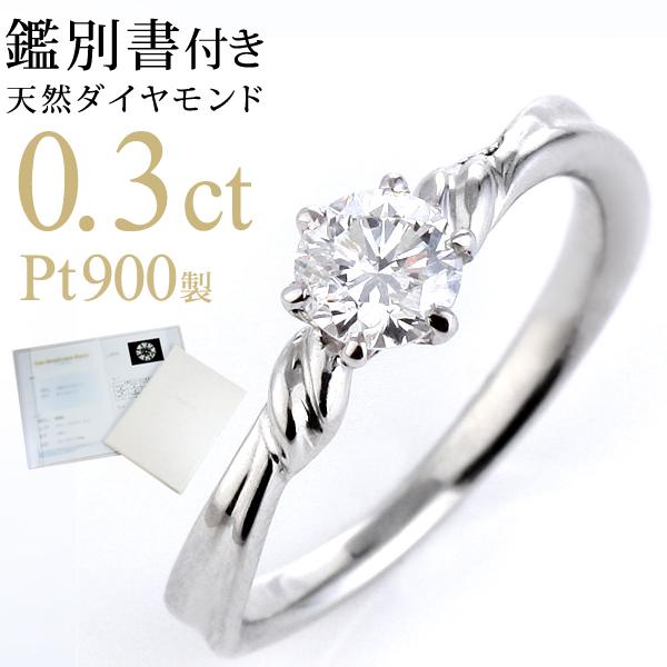 日本最大級の品揃え!婚約指輪はSUEHIROで!エンゲージリング ダイヤモンド 指輪 リング 一粒 0.3ct 鑑定書付 鑑別書付 プラチナ900 シンプル ダイヤ 人気 末広 スーパーSALE【今だけ代引手数料無料】