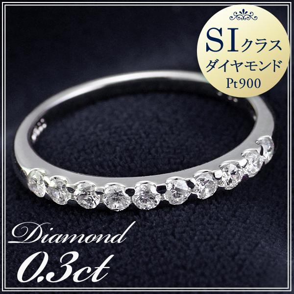 ダイヤモンド指輪 エタニティリング 0.3カラット プラチナ900 ダイヤモンド ハーフ エタニティ リング ダイヤ SIクラス