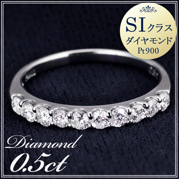 ダイヤモンド指輪 エタニティリング 0.5カラット プラチナ900 ダイヤモンド ハーフ エタニティ リング ダイヤ SIクラス