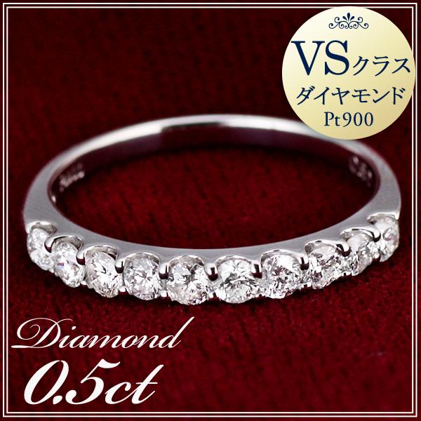 ダイヤモンド指輪 エタニティリング 0.5カラット プラチナ900 ダイヤモンド ハーフ エタニティ リング ダイヤ VSクラス