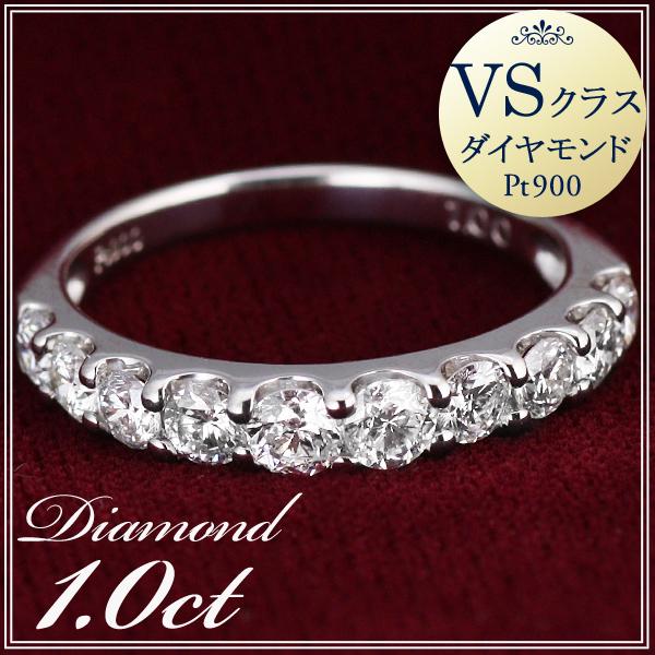 ダイヤモンド指輪 エタニティリング 1カラット プラチナ900 ダイヤモンド ハーフ エタニティ リング ダイヤ VSクラス