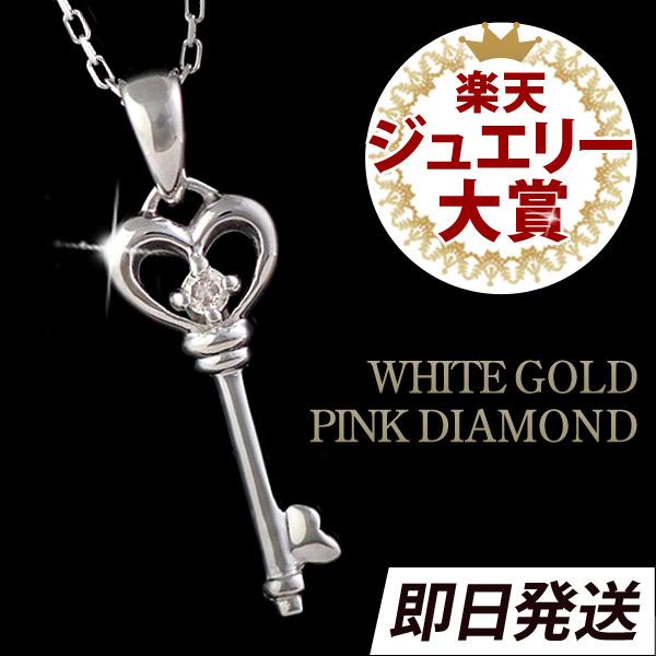 ネックレス ダイヤモンド 一粒 ネックレス ホワイトゴールド 鍵 Key モチーフ -QP【あす楽対応!!】【DEAL】