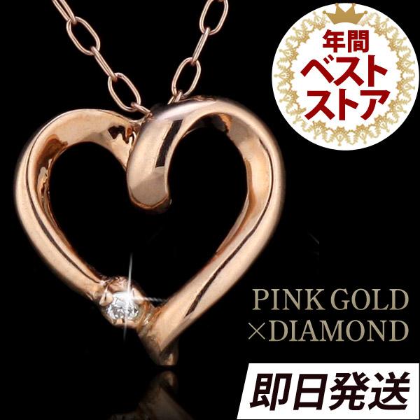 ダイヤモンドネックレス ダイヤモンド ネックレス ハートモチーフ 10金 ピンクゴールド 人気 プレゼント ギフト 誕生日プレゼント