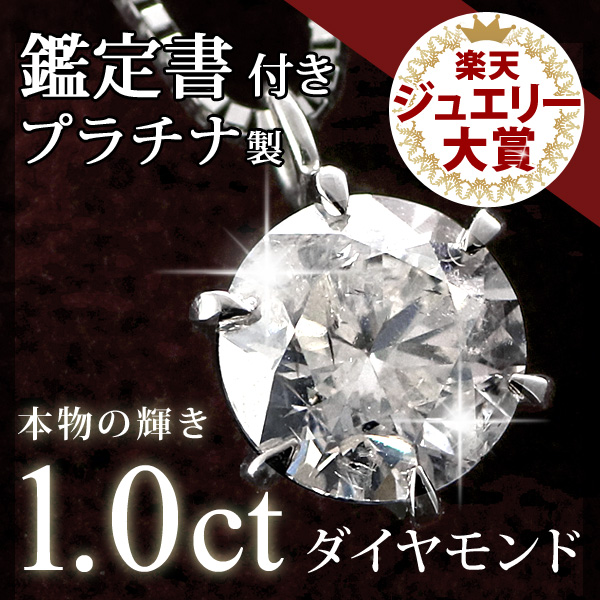 1カラット ダイヤモンド ネックレス 一粒 プラチナ ダイヤモンドネックレス ダイヤモンド ダイヤ