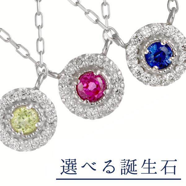 ダイヤモンド 18金 K18 18k 金ネックレス ネックレス 人気 誕生石 12ヶ月誕生石 末広 スーパーSALE【今だけ代引手数料無料】