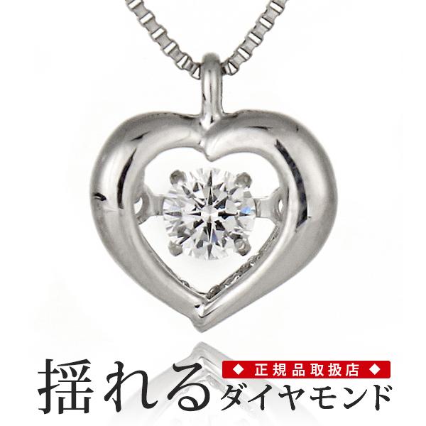 ダンシングストーン ダイヤモンド ネックレス プラチナ 揺れる ハート 末広 スーパーSALE