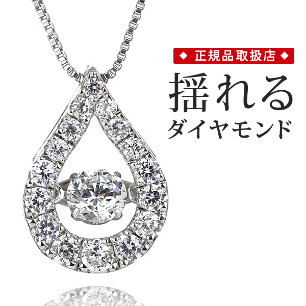 ダンシングストーン ダイヤモンド ネックレス プラチナ 揺れる しずく ドロップ