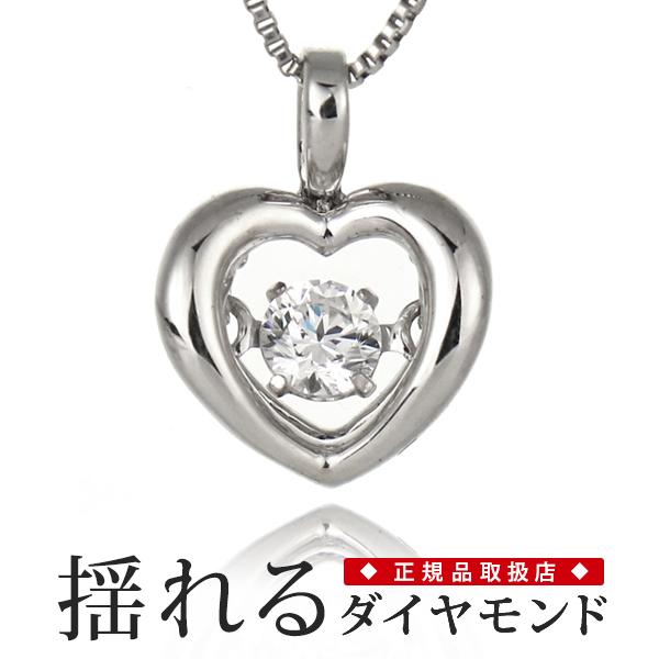 ダンシングストーン ダイヤモンド ネックレス プラチナ 揺れる ハート