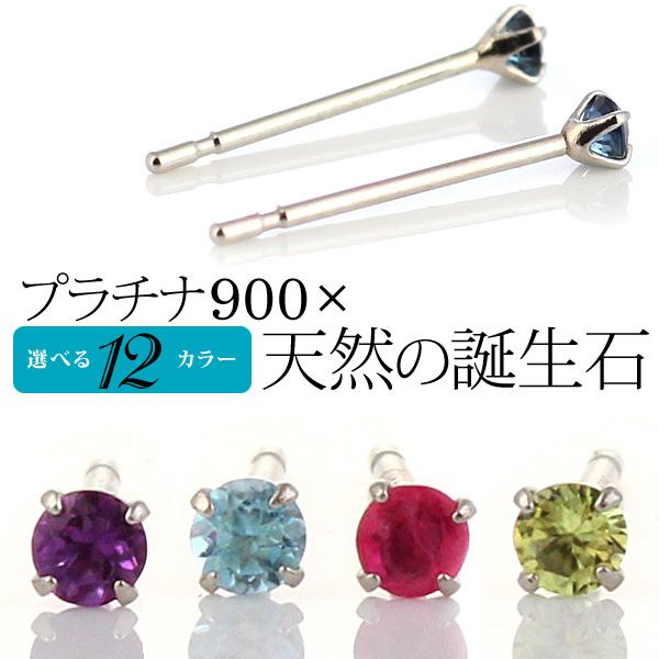 Choose from Platinum earrings birthstone Garnet Amethyst aquamarine diamond  Emerald Moonstone Ruby Peridot Sapphire pink tourmaline Topaz tanzanite