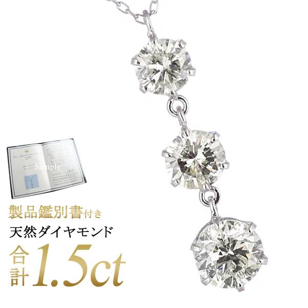 ネックレス スリーストーン ダイヤモンド ネックレス プラチナ ダイヤモンドネックレス 1.5カラット 1.5ct