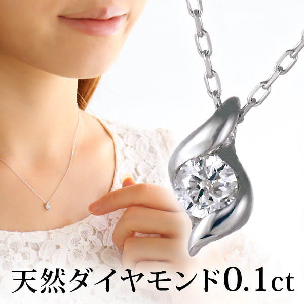 ネックレス 一粒 ダイヤモンド ネックレス ダイヤモンドネックレス ダイヤモンド ダイヤ -QP【あす楽対応!!】【DEAL】 末広 スーパーSALE【今だけ代引手数料無料】