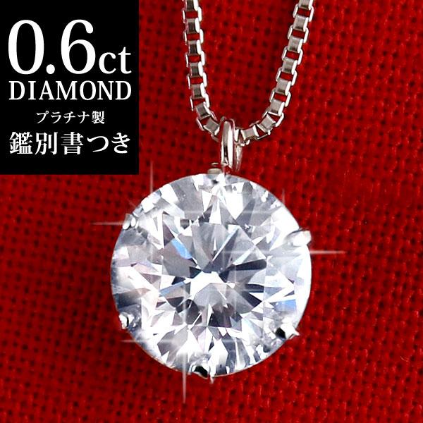 ★0.6ct~0.7ct 一粒 天然 大粒 ダイヤモンド ネックレス プラチナ ダイヤモンドネックレス ダイヤモンド ダイヤ 【DEAL】