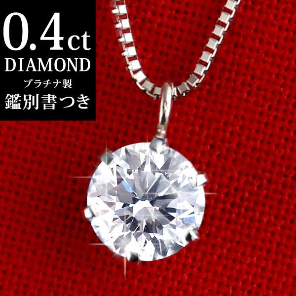 【鑑別書付】ダイヤモンド ネックレス 一粒 0.4カラットプラチナ ネックレス レディース 人気 シンプル【DEAL】