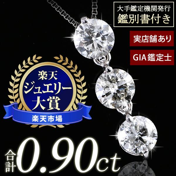ダイヤモンド ネックレス 0.9ct 0.9カラット スリーストーン プラチナ トリロジーストーン 鑑別書付