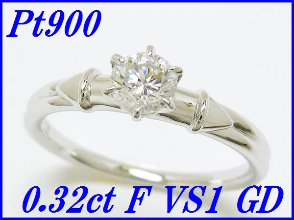 『ダイヤモンド 0.32ct F VS1 GD』Pt900リング【鑑定書付き】