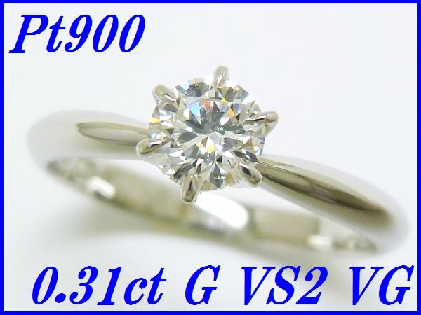 『ダイヤモンド0.31ct G VS2 VG』Pt900リング【鑑定書付き】