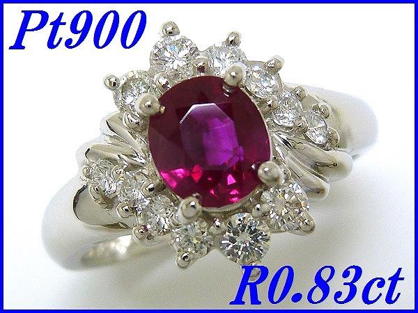 『ルビー0.83ct ダイヤモンド0.38ct』Pt900リング【鑑定書付き】
