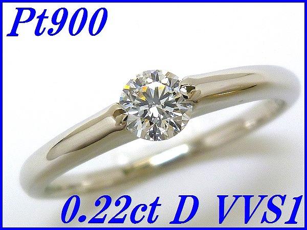『ダイヤモンド 0.22ct D VVS1 EX/H&C』Pt900リング【鑑定書付き】