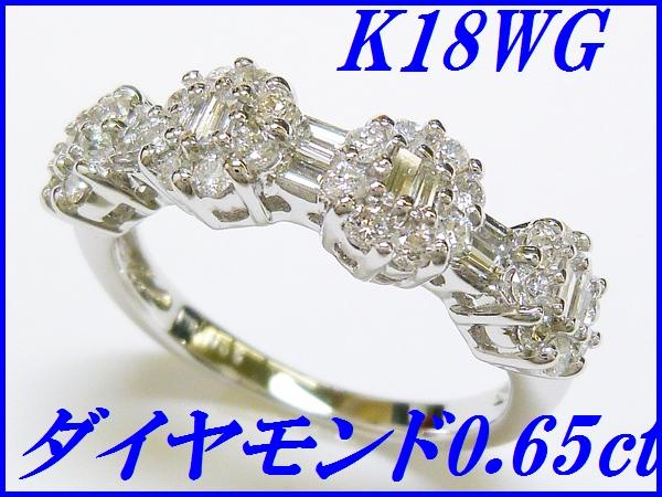 『ダイヤモンド 0.65ct』K18WGリング【鑑定書付き】