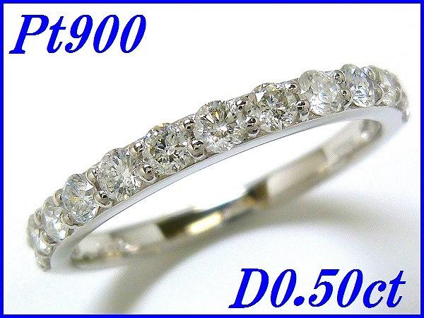『ダイヤモンド0.50ct』Pt900ハーフエタニティリング