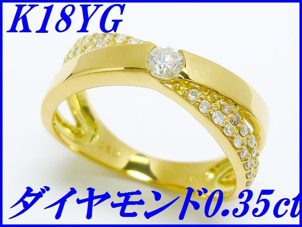 ☆新品☆ ◆高品質 ダイヤモンド 0.35ct K18YGアームリング レディース 超激安 送料無料