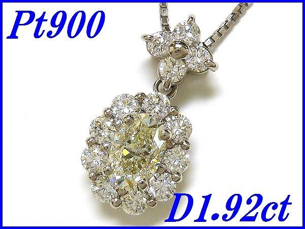 『ダイヤモンド 1.928ct SI1 K GD』Pt900ペンダント【鑑定書付き】
