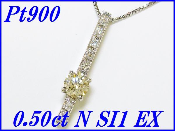 ☆新品☆『ダイヤモンド 0.50ct N SI1 EX』Pt900ペンダントネックレス レディース DGL鑑別書付き【送料無料】